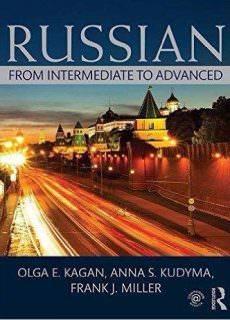 Russian: From Intermediate to Advanced – Olga Е. Kagan, Anna S. Kudyma, Frank J. Miller
