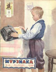 Мурзилка 1950 №09
