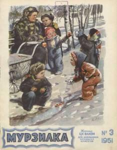 Мурзилка 1951 №03