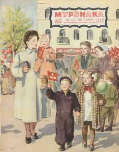 Мурзилка 1951 №05