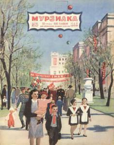 Мурзилка 1950 №06