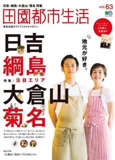 田園都市生活 Vol.63 [Denen Toshi Seikatsu Vol.63]