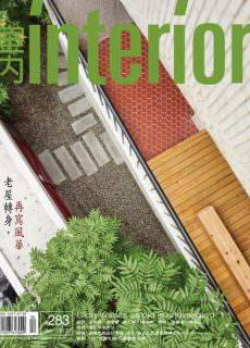 Interior Taiwan — Issue 283 — April 2017