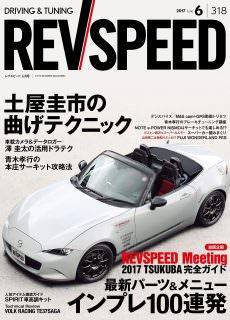 REV SPEED 2017-06月号