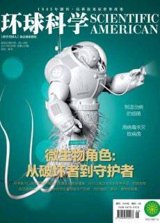 Scientific American Chinese Edition – May 2017