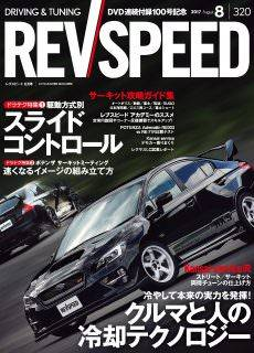REV SPEED 2017-08月号