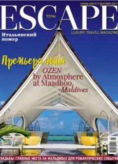 Total Escape (№35 2017)