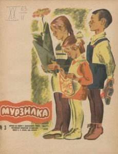 Мурзилка 1963 №03