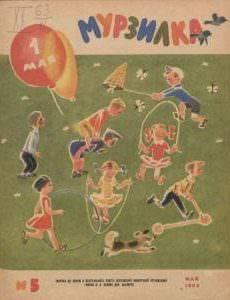 Мурзилка 1963 №05