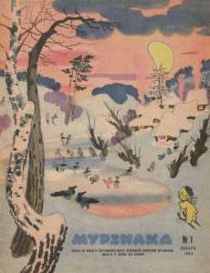 Мурзилка 1963 №01
