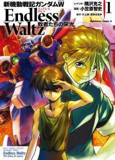 新機動戦記ガンダムW ENDLESS WALTZ 敗者たちの栄光 第01-14巻 [Shin Kidou Senki Gundam W Endless Waltz – Haishatachi no Eikou vol 01-14]v01-02b