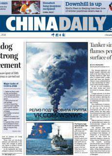 China Daily – 15.01.2018