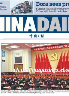 China Daily – 20.01.2018 – 21.01.2018