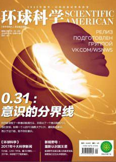 Scientific American Chinese Edition – 01.2018