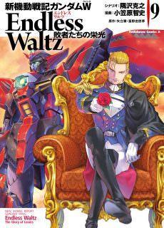 新機動戦記ガンダムW ENDLESS WALTZ 敗者たちの栄光 第01-14巻 [Shin Kidou Senki Gundam W Endless Waltz – Haishatachi no Eikou vol 01-14] v09