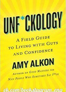 Unf*ckology: A Field Guide To Living With Guts And Confidence by Amy Alkon 2018
