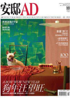 Architectural Digest China – 02.2018