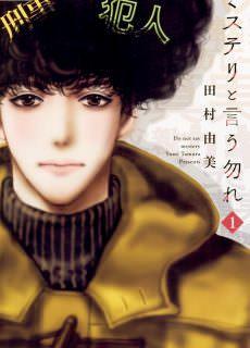 ミステリと言う勿れ 第01巻 [Misuteri to iu Nakare vol 01]