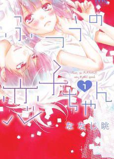 ふつうの恋子ちゃん 第01-07巻 [Futsu no Koiko Chan vol 01-07] v01