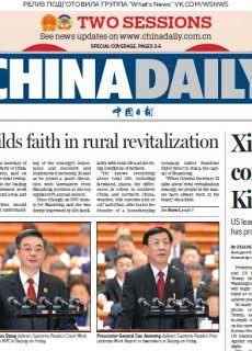 The China Daily – 10.03.2018 – 11.03.2018