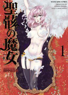 聖骸の魔女 第01-06巻 [Seigai no Majo vol 01-06] Seigai Majo v01