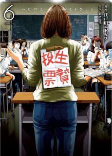 生贄投票 第01-06巻 [Ikenie Touhyou vol 01-06] Ikenie Touhyou v01