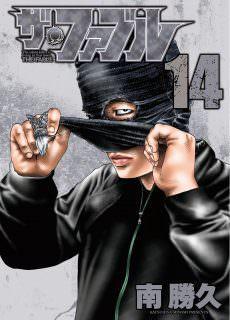 ザ・ファブル 第01-14巻 [The Fable vol 01-14] The Fable v14
